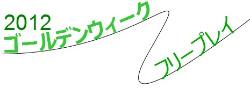 2012gw (3)s.jpg