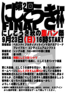 nishikouki_final.png